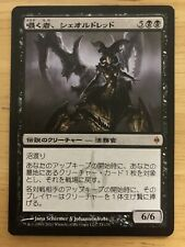 Sheoldred, Whispering One Japanese New Phyrexia mtg NM