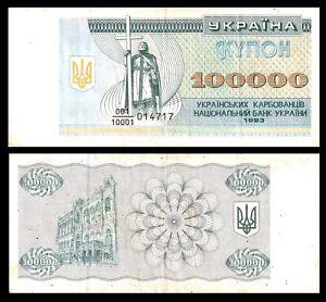 Ukraine 100000 Karbovantsiv  1993 FIRST ISSUE (001/10001 series)  STATUE CROSS R