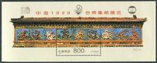CHINA PRC  2968  Beautiful Mint Never Hinged Sheet GOLD OVERPRINT AG