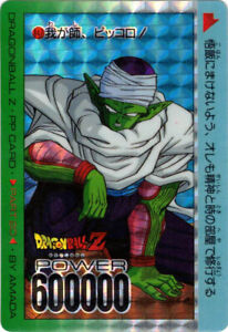 1994 Amada Dragon Ball Z PP Card Part 20 Piccolo #385 Super Power System Prism