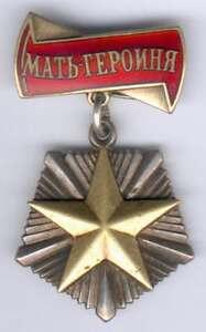 Russland Orden Heldenmutter -aufgelegter Stern aus 750er Gold,Gestiftet 8.7.1944