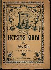 Librovich C. History books in Russian.1914.Либрович С.  История книги в России.