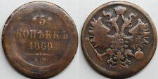 RUSIA Aleksandr II 1860 5 KOPEKS MONEDA COBRE BC