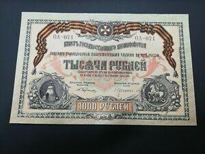 RUSSIA 1000 RUBLES 1919 UNC