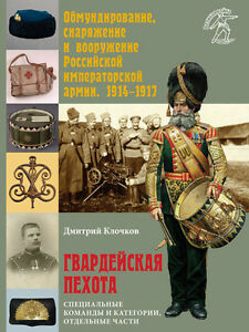 RVZ-061 Russia in the WWI. Guards Infantry. Special teams and categories book
