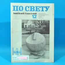 DDR Po swetu 12 von 1987 По свету | Russisch Englisch Französisch | Schulbuch