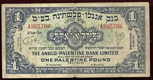 The Anglo Palestine 1948 one pound used bank note