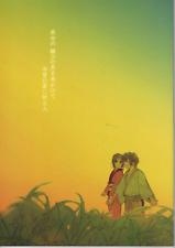 Wishes   Hakuoki Doujinshi   Heisuke x Chizuru