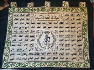 Cream Colour - Islamic Tapestry Wall Hanging 99 Names of Allah (swt) - Beautiful