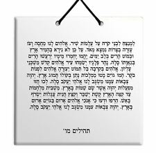Hebrew Book of Psalms Ceramic TILE holy bible Tehillim Chapter 46 תהילים עברית
