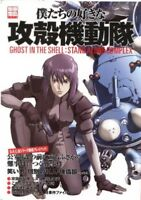 Ghost in the Shell Stand Alone Complex Art Book Anime Guide From Japan