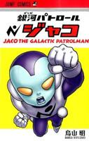 Dragon Ball DBZ Spin-off Jaco the Galactic Patrolman Jump Comics Manga Japanese