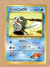 Japanese HANADA City Gym Deck Misty's Poliwag Card No. 060 (han3)