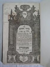 1738 antique judaica book Tzror HaChaim Amsterdam First Edition Hebrew rare