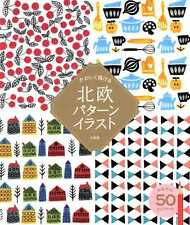 Scandinavian Designs Illustration Book - Japanese Craft Book SP3