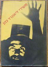 Leonard Cohen-1971 Poetry Book - Israeli Hebrew First Press -Suzanne , Marianne