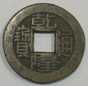 1736-1795 China QING DYNASTY Qian Long Tong Bao Boo Ciowan Coin
