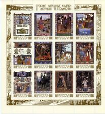 Russia USSR 1984 Russian Fairy tales  I. BILIBIN  illustr.  Sol  5530-5541 MNH