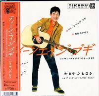 HIROSHI KAMAYATSU-TEENAGE BOOGIE-ROCKIN TEICHIKU...-JAPAN 7INCH VINYL Ltd/Ed E25