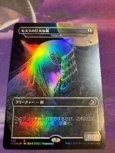 MTG - Mothra's Great Cocoon / Mysterious Egg - JAP - NM - FOIL - Godzilla
