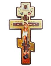"Russian Three Bar Orthodox Cross 8"" Wood Byzantine Wall Crucifix With Prayer"