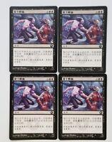 4 Chinese Exsanguinate Scars of Mirrodin Magic the Gathering MTG Exsanguinate
