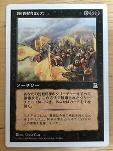 Overwhelming Forces Japanese Portal Three Kingdoms P3K mtg SP