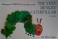 Very Hungry Caterpillar (Urdu Edition)-ExLibrary