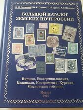 Gurevich. The Grand Catalog of the Zemstvo Posts of Russia Volume 5 New unused.