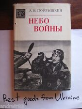 THE SKY OF WAR by A.POKRISHKIN Russian vintage book published in 1975