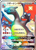 Pokemon Card Japanese - Shiny Charizard GX 209/150 SSR SM8b - Full Art MINT