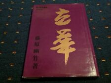 BEST OF IKEBANA IKENOBO SCHOOL. 1st ED 1967. JAPANESE. HARDCOVER W DUST-JACKET.