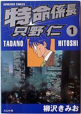 KIMIO YANAGISAWA / TOKUMEI KAKARICHO TADANO HITOSHI VOL.1 / BUNKASHA COMICS
