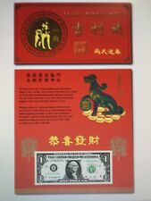 Lucky Money 2018 Year of the Dog $1 FRN serial # beginning with 8888 (Ten units)