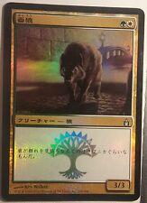 Loup de garde Japonais PREMIUM / FOIL - Watchwolf Japanese -Magic mtg - Ravnica