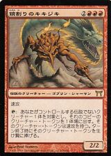 Kiki-jiki, Brise miroir japonais  - Japanese Mirror-Breaker - Exc - Magic mtg -
