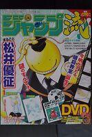"JAPAN Yuusei Matsui: Jump-Ryu vol.6 ""Assassination Classroom"" W/DVD"