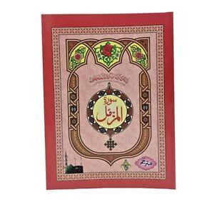 Surah Al-Muzammil (Surah Muzammil) Urdu Translation (Printing on Art Paper) Big