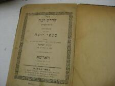 1876 Warsaw MIDRASH RABBAH Shir Hashirim with commentary KANFE YONAH by Etelsohn