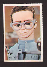 Thunderbirds Gerry Anderson Vintage 1960s Card from Japan Brain