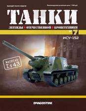 1/43 SOVIET TANK ISU-152 1943 DEAGOSTINI TANKS # 7