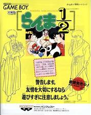 Ranma 1/2 Game Boy GB 1990 JAPANESE GAME MAGAZINE PROMO CLIPPING