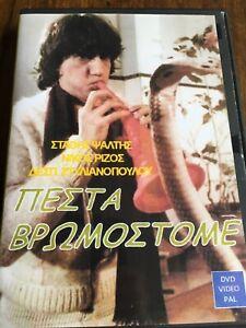 Pesta Vromostomos Colour Greek Comedy Movie DVD Stathis Psaltis