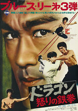 The Chinese Connection - Jing wu men (1972) Bruce Lee cult movie poster print 5