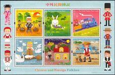 Hong Kong 2015 Rabbit/Train/Swans/Pigs/Folk Tales/Fairy Stories 6v m/s (n17172e)