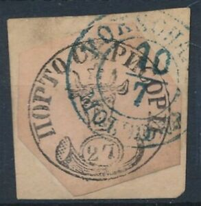 [52578] Romania Rare Used Very Fine classical stamp on paper (maybe Forgery)