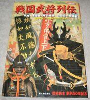 Japanese Samurai History Book - Generals Warring States Period Sword Katana