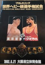 UWF Program Pro Wrestling World Heavy  Weight Championship  MMA UFC