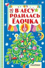 *NEW* В ЛЕСУ РОДИЛАСЬ ЕЛОЧКА Russian Xmas Book For Babies