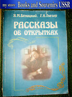 1986 Rare book USSR Stories about postcards, history of postcards (lot 148)